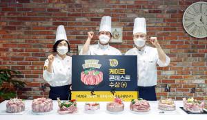 豚肉ケーキコンテスト